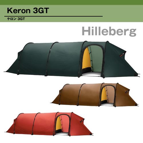 【送料無料】 HILLBERG Keron3GT ヒルバーグ ケロン3GT 並行輸入品 Tent テント 3人用 日よけ てんと イベント アウトドア キャンプ キャンプ用品 キャンプ バーベキュー タープテント テント