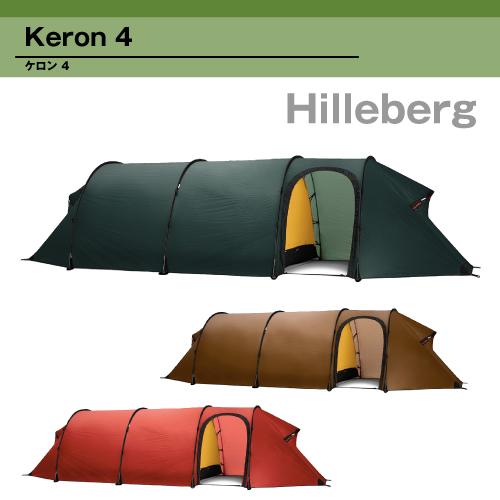 【送料無料】 HILLBERG Keron4 ヒルバーグ ケロン4 並行輸入品 Tent テント 4人用 日よけ てんと イベント アウトドア キャンプ キャンプ用品 キャンプ バーベキュー タープテント テント