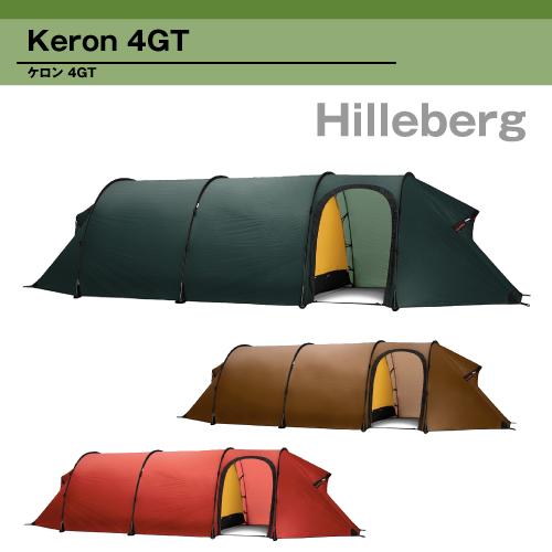 【送料無料】 HILLBERG Keron4GT ヒルバーグ ケロン4GT 並行輸入品 Tent テント 4人用 日よけ てんと イベント アウトドア キャンプ キャンプ用品 キャンプ バーベキュー タープテント テント