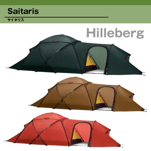 【送料無料】 HILLBERG Saitaris サイタリス 並行輸入品 Tent テント 4人用 日よけ てんと イベント アウトドア キャンプ キャンプ用品 キャンプ バーベキュー タープテント テント