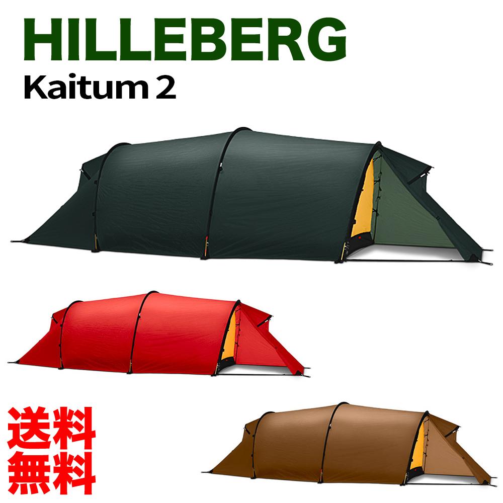 送料無料ヒルバーグHILLBERG Kaitum2カイタムTent テント 2人用 日よけ てんと イベント アウトドア キャンプ キャンプ用品 キャンプ バーベキュー タープテント テント 並行輸入品