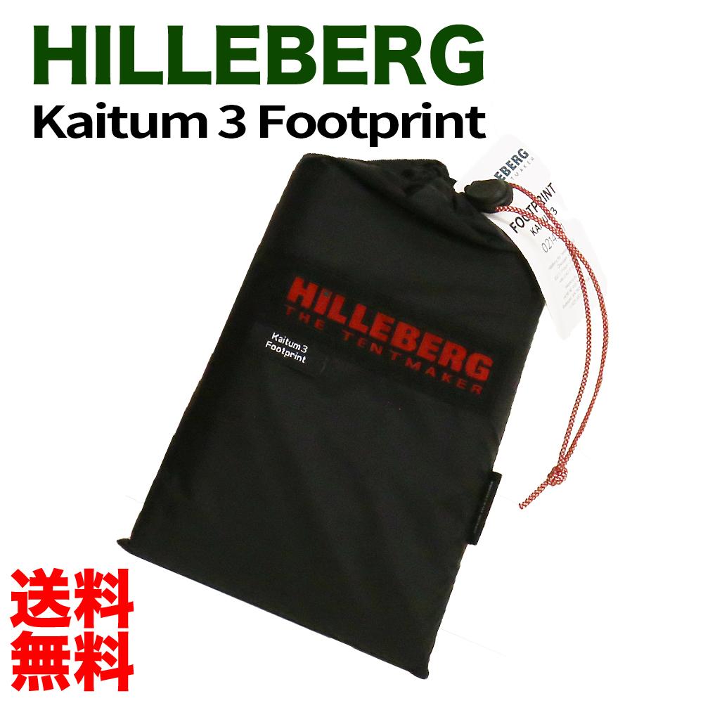【送料無料】【即納】【並行輸入品】ヒルバーグ HILLEBERG Footprint フットプリント Kaitum3 カイタム3