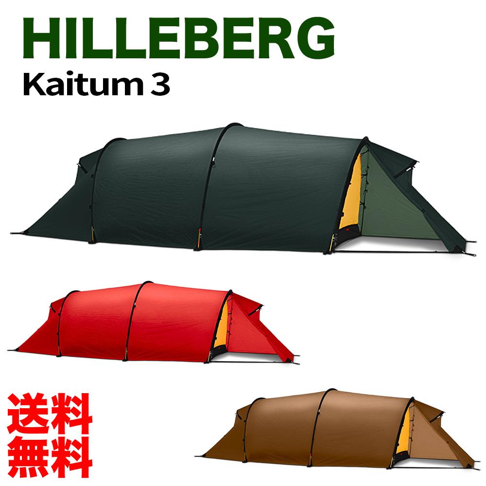 送料無料ヒルバーグHILLBERG Kaitum3カイタム3 Tent テント 3人用 日よけ てんと イベント アウトドア キャンプ キャンプ用品 キャンプ バーベキュー タープテント テント 並行輸入品