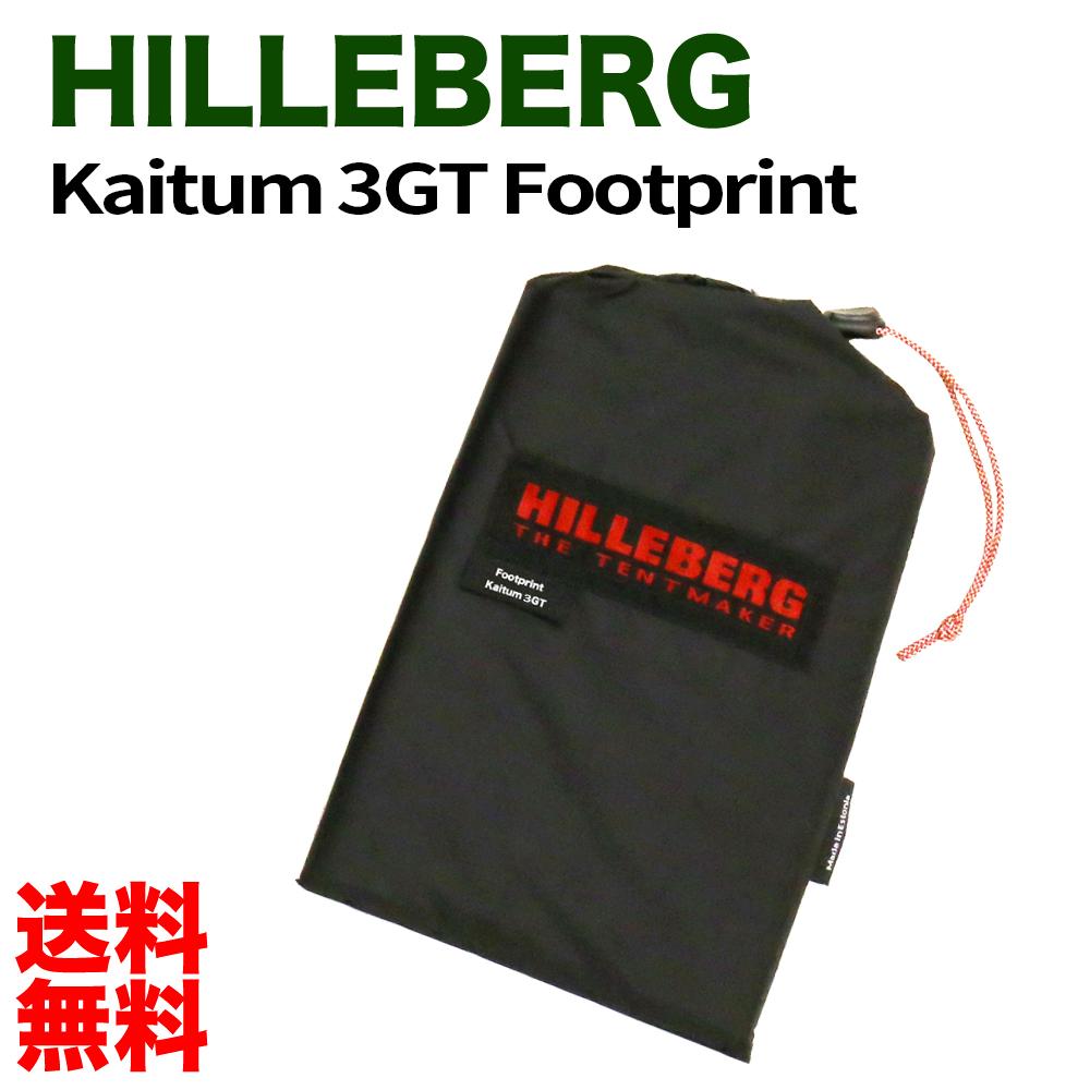 送料無料即納並行輸入品ヒルバーグ HILLEBERG Footprint フットプリント Kaitum3GT カイタム3GT