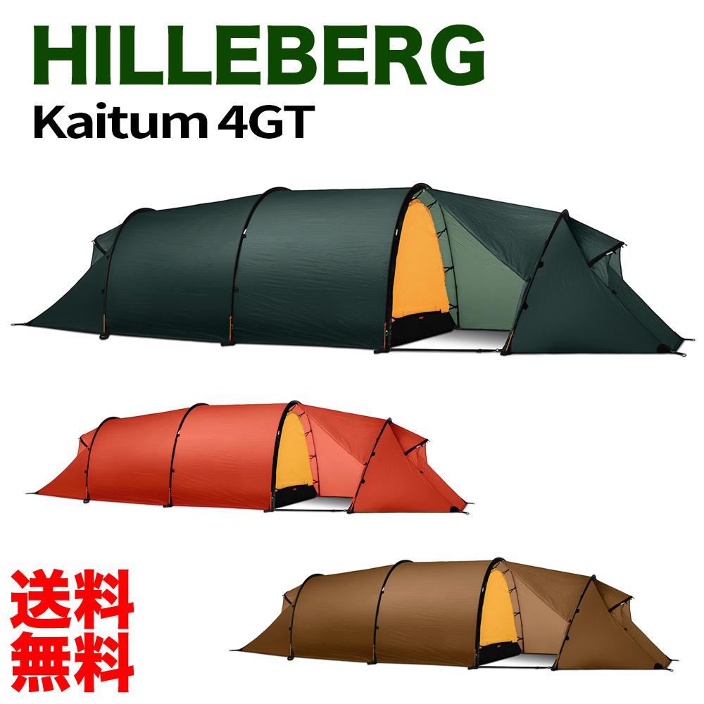 【送料無料】 HILLBERG Kaitum4GT ヒルバーグ カイタム4GT 並行輸入品 Tent テント 4人用 日よけ てんと イベント アウトドア キャンプ キャンプ用品 キャンプ バーベキュー タープテント テント