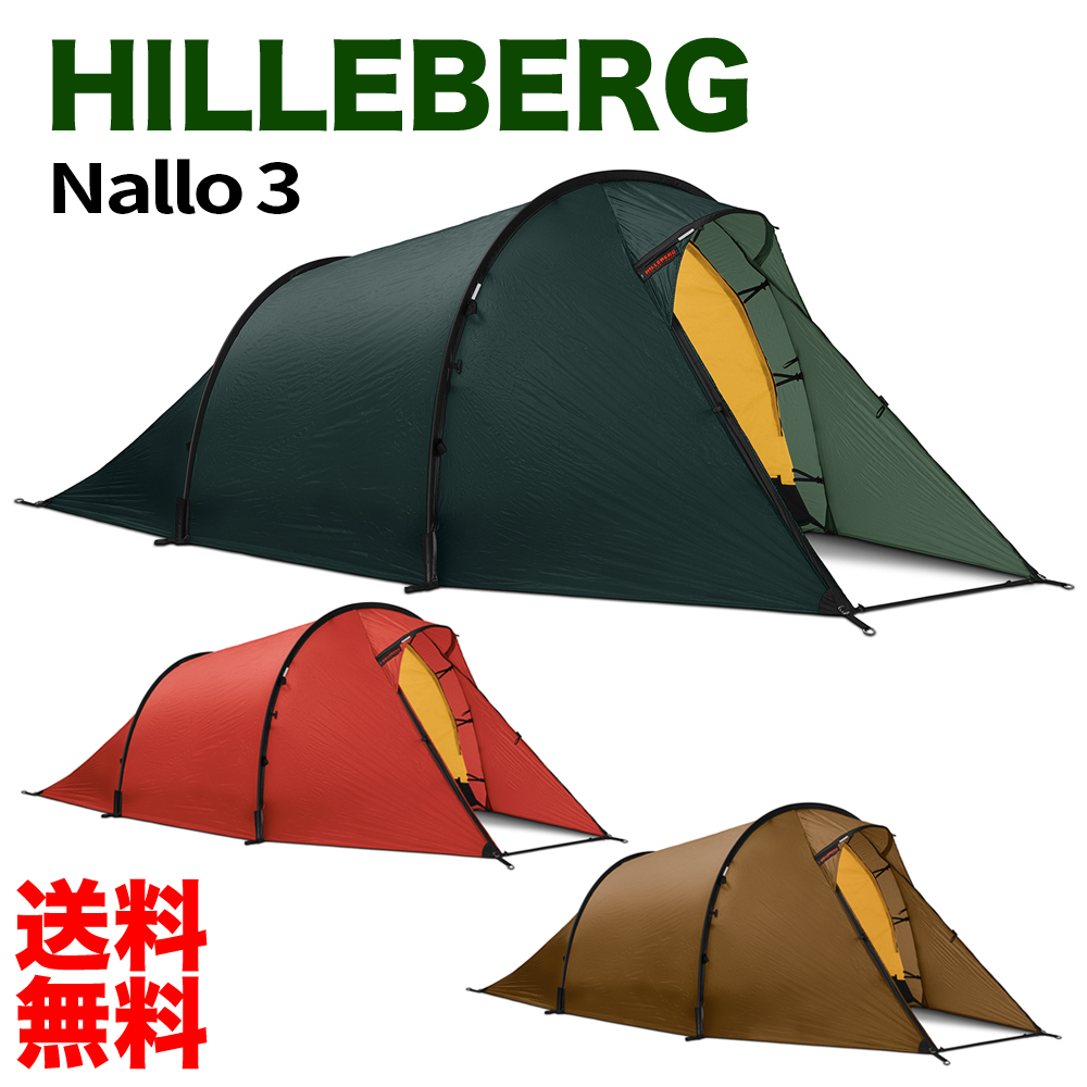 【送料無料】ヒルバーグHILLBERG Nallo3ナロ3 Tent テント 3人用 日よけ てんと イベント アウトドア キャンプ キャンプ用品 キャンプ バーベキュー タープテント テント