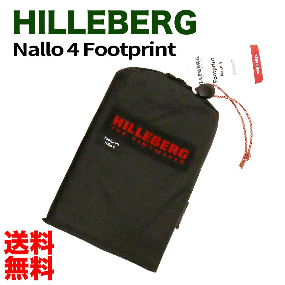 【送料無料】【即納】【並行輸入品】ヒルバーグ HILLEBERG Footprint フットプリント Nallo4 ナロ4