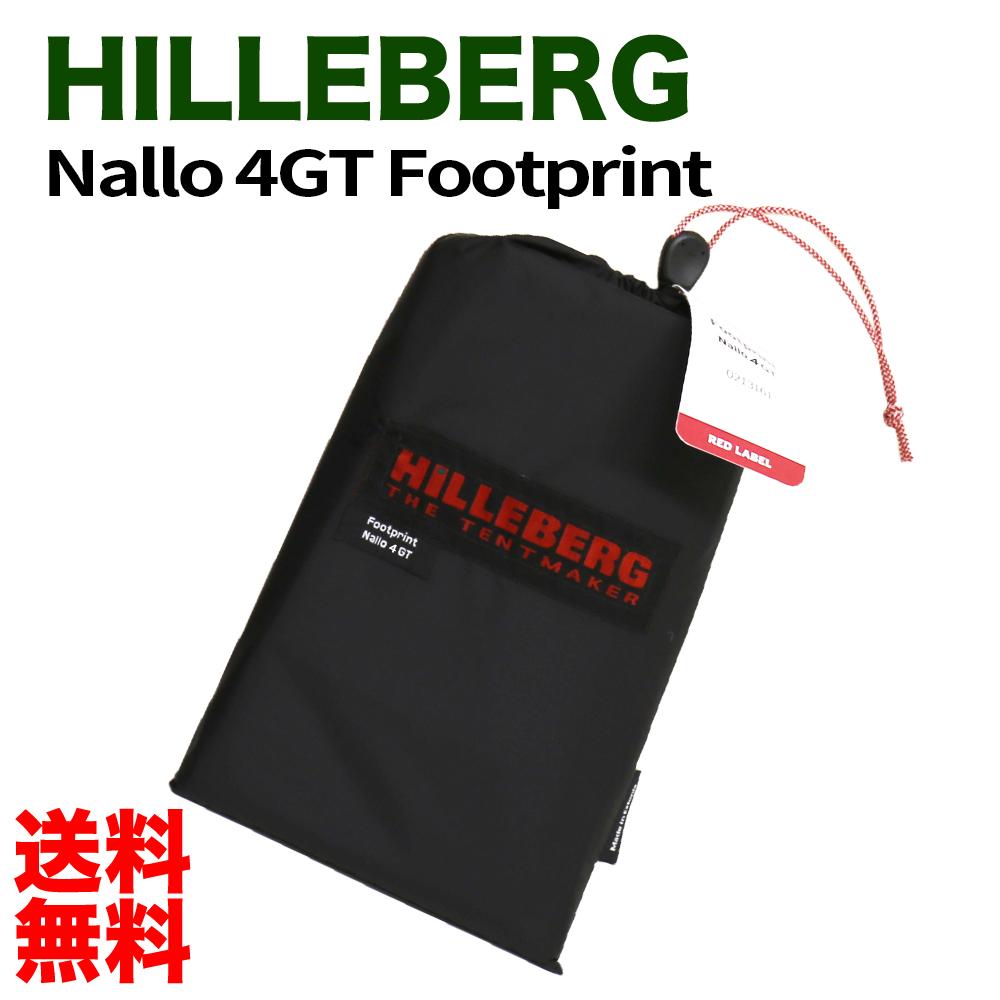 クーポンで最大1200円OFF★【送料無料】【並行輸入品】ヒルバーグ HILLEBERG Footprint フットプリント Nallo4GT ナロ4GT