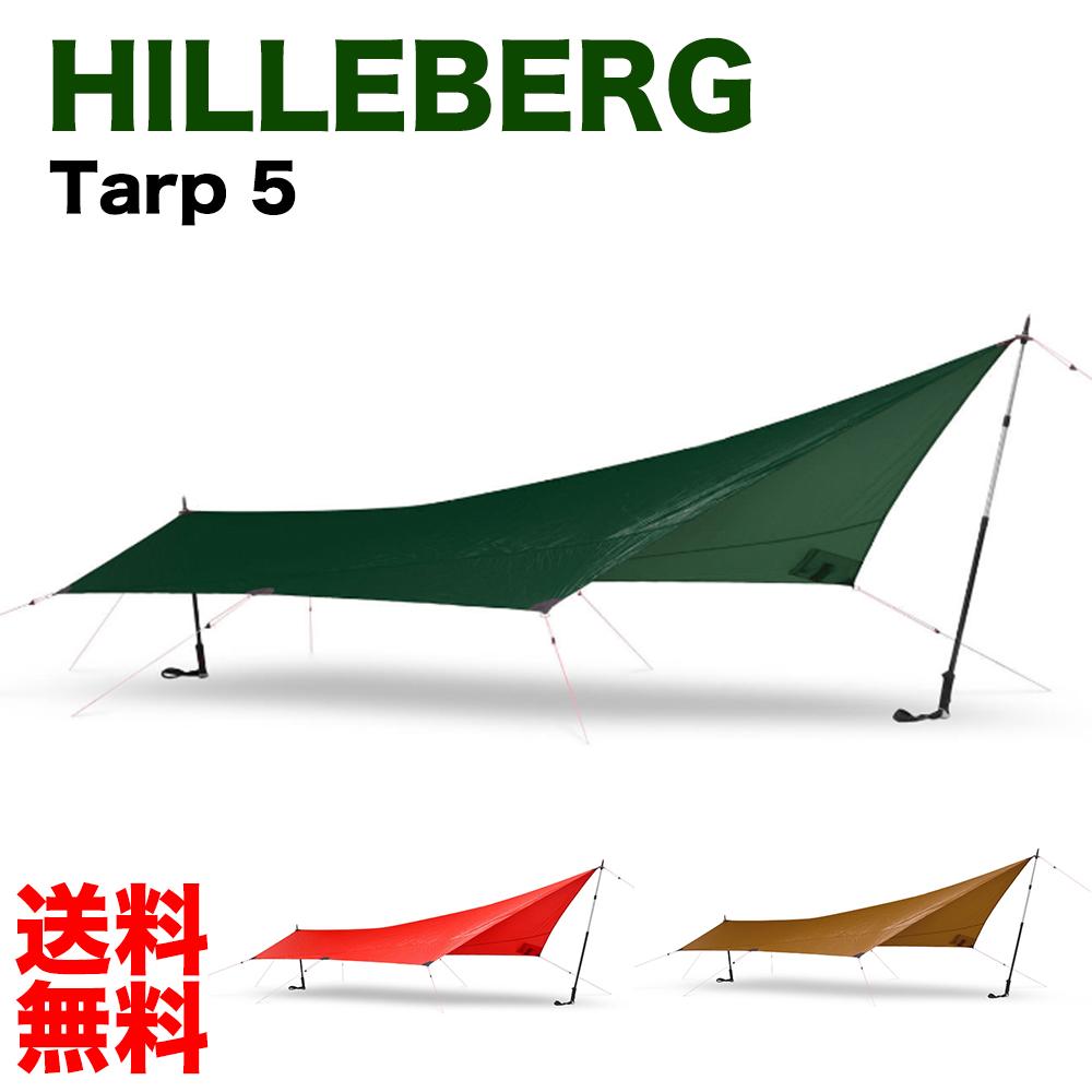 【送料無料】ヒルバーグHILLEBERG Tarp5タープ5 shelter Tent テント日よけ てんと イベント アウトドア キャンプ キャンプ用品 キャンプ バーベキュー タープテント テント