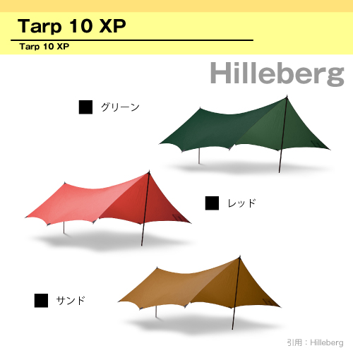 【送料無料】ヒルバーグHILLEBERG Tarp10XPタープ10XPエクスペディションshelter日よけイベントアウトドア キャンプ キャンプ用品 キャンプバーベキュー タープテント テント
