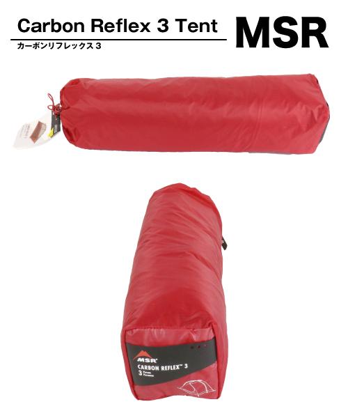 【送料無料】MSRエムエスアールCarbon Reflex 3 Tent カーボンリフレックス3テント日よけ てんと イベント アウトドア キャンプ キャンプ用品 キャンプ バーベキュー タープテント テント