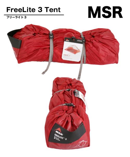 【送料無料】MSRエムエスアールFreeLite 3 Tent フリーライト3テント日よけ てんと イベント アウトドア キャンプ キャンプ用品 キャンプ バーベキュー タープテント テント