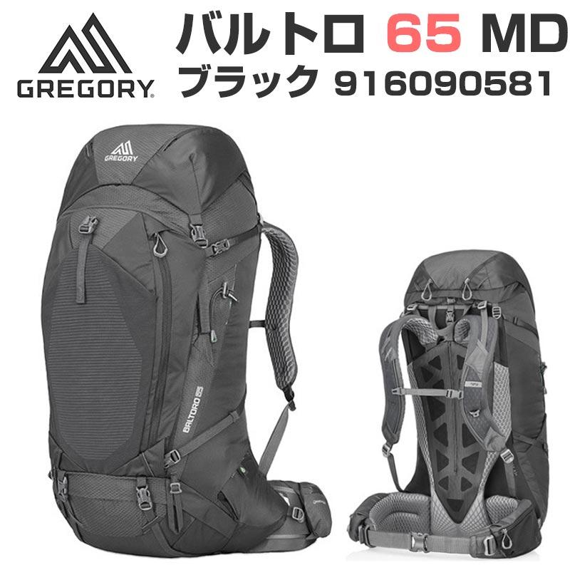 グレゴリー MD バルトロ65 MD ブラック Gregory BALTORO65 リュック MD Onyx Black ブラック 黒 916090581 バッグ リュック リュックサック バックパック アウトドア 並行輸入品 キャンプ, アメカジ バイカー 2NDセカンド:d199ef8e --- sunward.msk.ru
