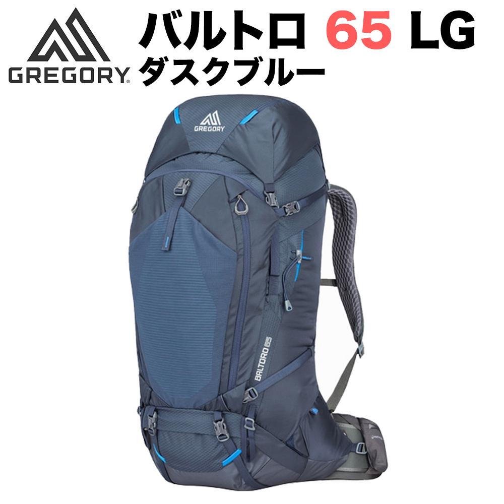 グレゴリー バルトロ65 LG Gregory BALTORO65 LG DUSK BLUE ダスクブルー 916086398 バッグ リュック リュックサック バックパック アウトドア 並行輸入品 キャンプ