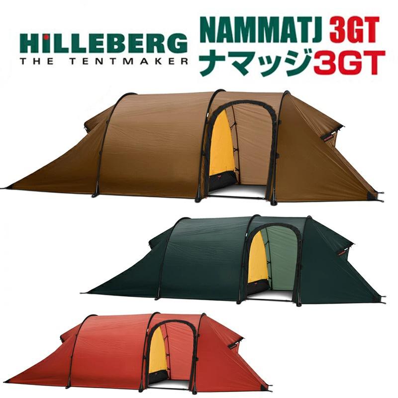 HILLBERG ヒルバーグ Nammatj 3GT ナマッジ3GT テント 日よけ イベント アウトドア キャンプ用品 バーベキュー 送料無料 並行輸入品