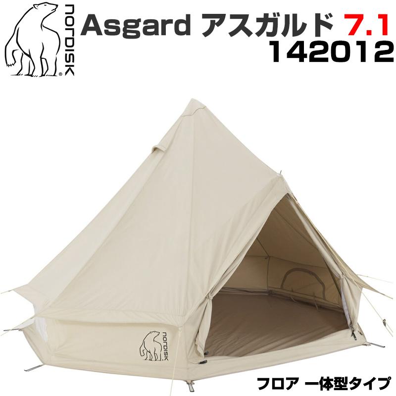 ノルディスク アスガルド 7.1 3人用テント ベージュ Nordisk Asgard 142012 テント パオ 並行輸入品 キャンプ
