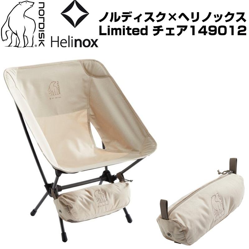 ノルディスク ヘリノックス Limited チェア ナチュラル Nordisk Helinox Limited 椅子 イス チェア 149012 並行輸入品 キャンプ
