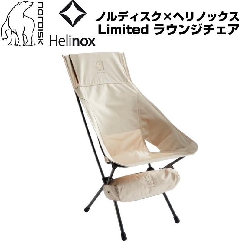 ノルディスク ヘリノックス Limited ラウンジチェア ナチュラル Nordisk Helinox Limited Lounge Chair 椅子 イス チェア 149015 並行輸入品 キャンプ