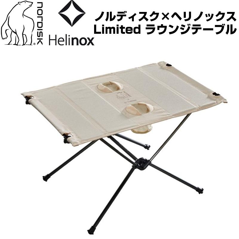 【楽天スーパーSALE特別価格】ノルディスク ヘリノックス Limited ラウンジテーブル ベージュ Nordisk Helinox Limited テーブル 机 ラウンジ 149013 並行輸入品 キャンプ