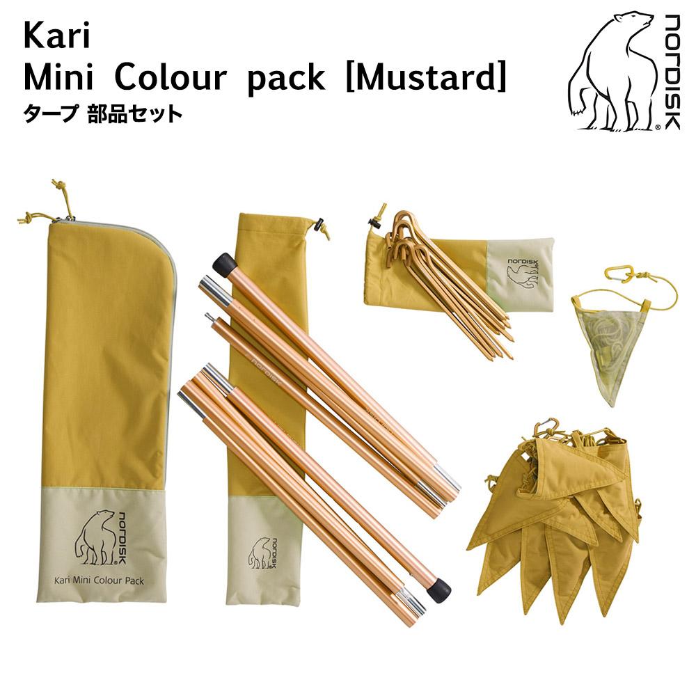 Nordisk Kari Mini Colour Pack ノルディスク カーリー ミニ タープ用部品セット マスタード 人気 おすすめ タープ カラーパック 春の新作続々 アウトドア コットン 軽量 Mustard 148056 並行輸入品 キャンプ