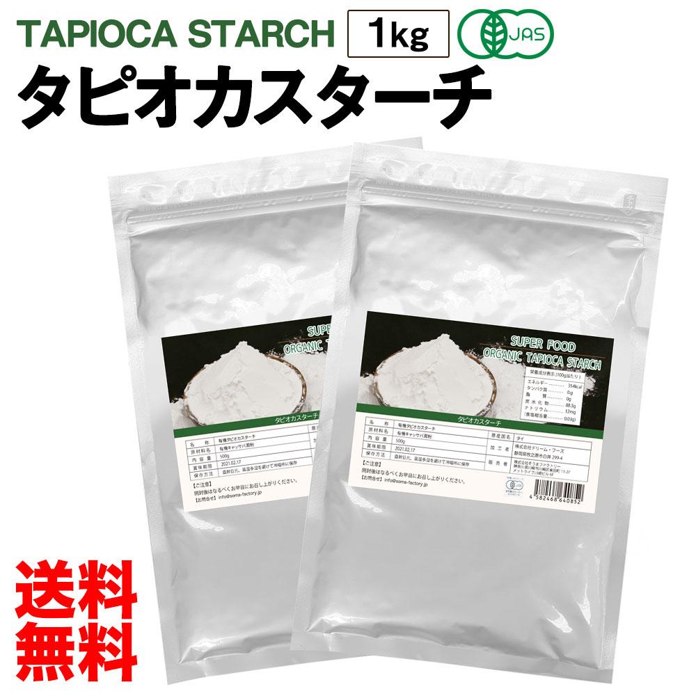 期間限定クーポン発行中 有機JAS認定 タピオカスターチ 1kg 500g 再入荷/予約販売! × 2袋セット タピオカ 粉 でん粉 送料無料 キャッサバ芋由来 限定価格セール グルテンフリー Starch キャッサバ澱粉 Tapioca