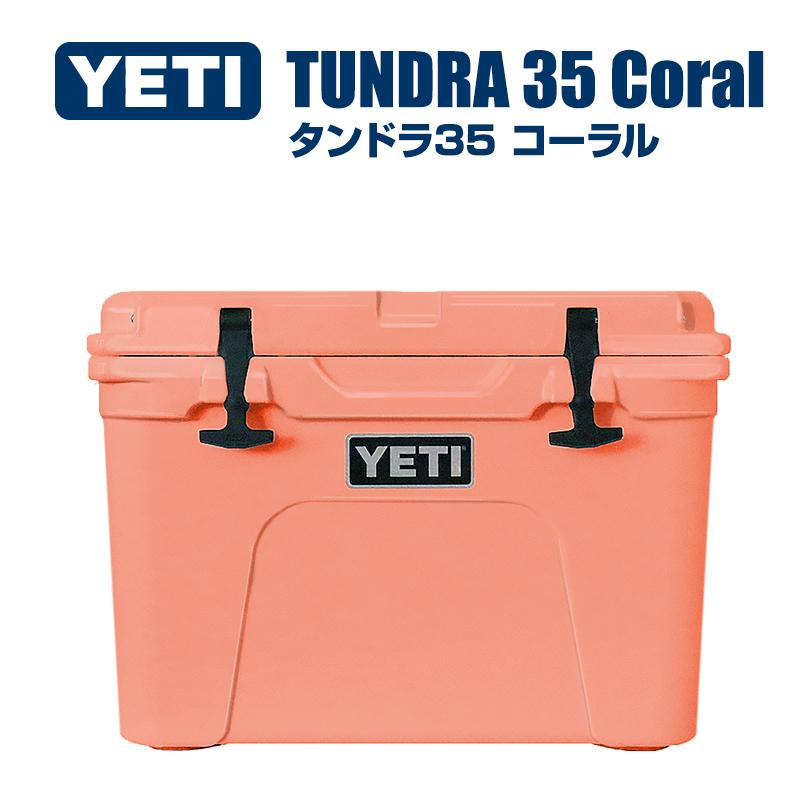 あす楽 大型 大容量 28.3 L リットル クーラーボックス YETI イエティー Tundra35 タンドラ35 限定カラー Coral コーラル / YETI COOLERS (イエティクーラーズ) 【クーラーバッグ クーラーバック 保冷 アウトドア キャンプ】