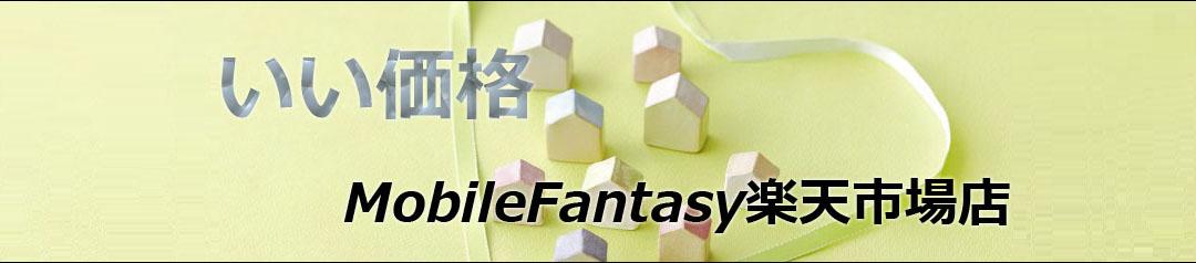 Moblie Fantasy 楽天市場店:いい価格でサポートします!