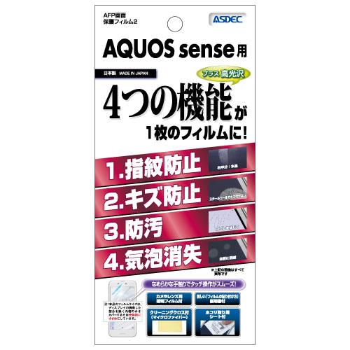 AQUOSsenseAFP液晶保護フィルム2指紋防止キズ防止防汚気泡消失SH-01KSHV40ASDECアスデックAHG-SH01K