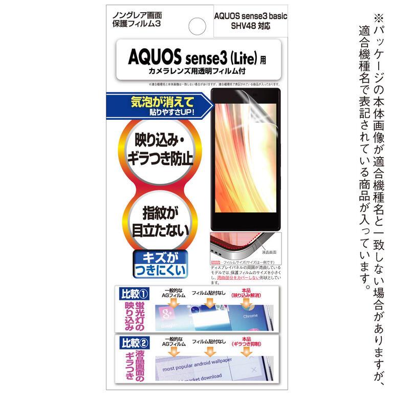 AQUOSsense3(lite)フィルム反射防止ノングレア液晶保護フィルム