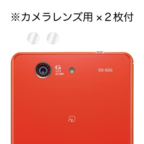 【XperiaZ3CompactSO-02G用】ノングレア液晶保護フィルム3防指紋反射防止ギラつき防止気泡消失ASDEC(アスデック)