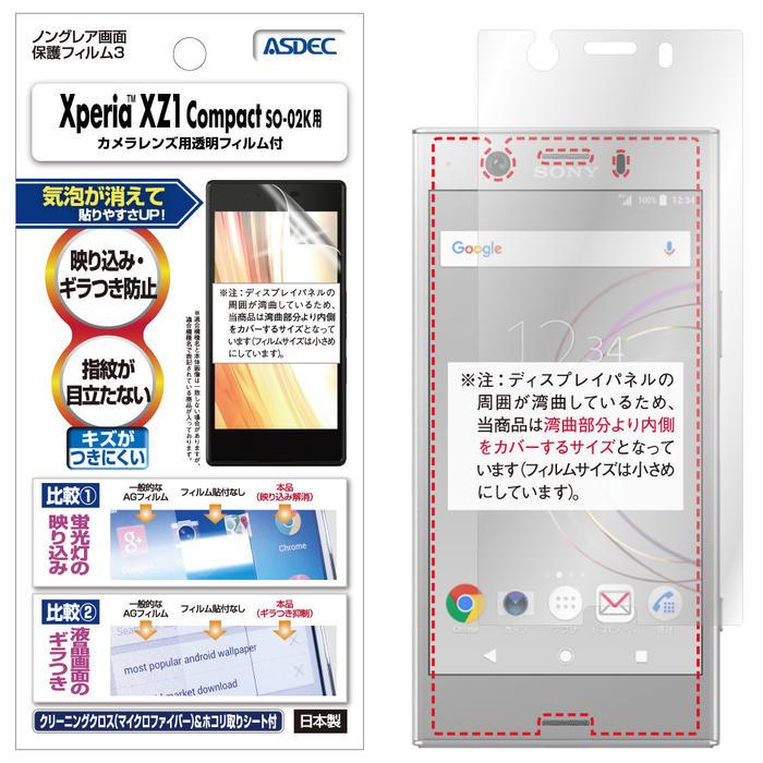 XperiaXZ1CompactSO-02Kノングレア液晶保護フィルム3防指紋反射防止ギラつき防止気泡消失SO-01KSOV36701SOASDECアスデックNGB-SO02K