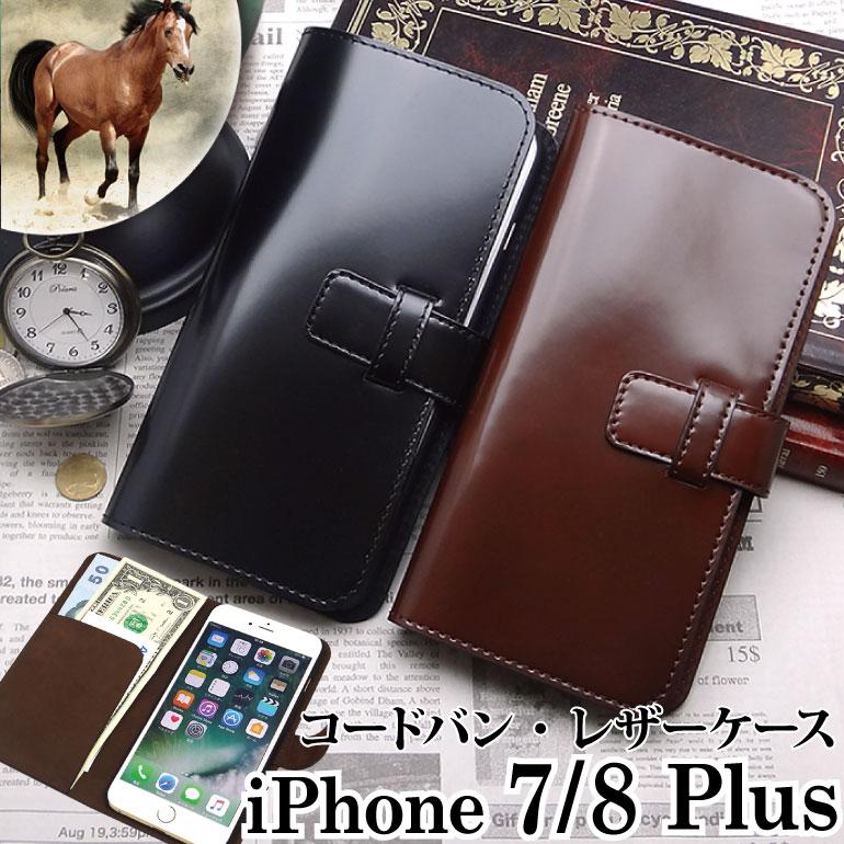 iPhone 8 Plus / iPhone 7 Plus コードバン 馬本革 レザーケース 裏地ヌバック(牛本革) CORDOVAN 本革 カバーケース ホルダー iPhoneケース 手帳型 二つ折り for Biz (ビジネス)ASDEC アスデック 【あす楽】 SH-IP11BK SH-IP11CBR