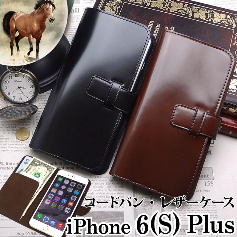 iPhone 6 Plus / iPhone 6s Plus コードバン 馬本革 レザーケース 裏地ヌバック(牛本革) CORDOVAN 本革 カバーケース ホルダー iPhoneケース 手帳型 二つ折り スマホケース for Biz (ビジネス)ASDEC アスデック SH-IP7C