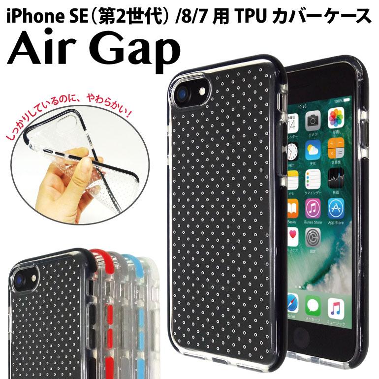 "iPhoneSE2iPhone8ケースアイフォン8ケースiPhoneケースiPhone8アイフォン8アイフォン8 iPhone SE 第2世代 iPhone8 iPhone7 TPUカバーケース""Air アスデック クリアケース 1着でも送料無料 放熱 新着セール TC-IP10A ASDEC 衝撃吸収 Gap"""