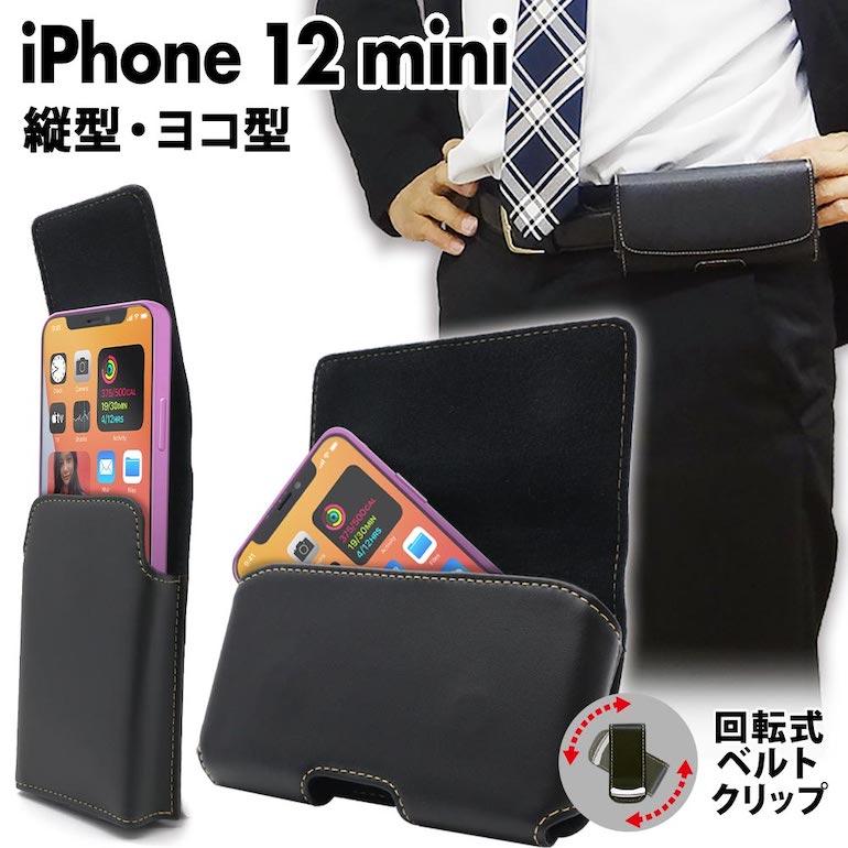 iPhone12mini5.4ベルトケース選べる縦型・ヨコ型カバーケースホルダーSH-IP18PHSH-IP18PV