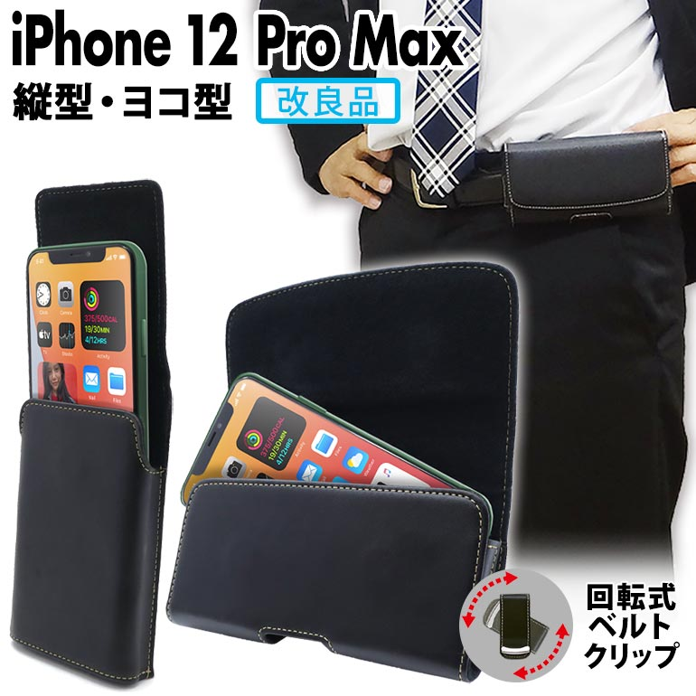 iPhone12ProMax6.7インチベルトケース選べる縦型・ヨコ型カバーケースホルダーベルトポーチSH-IP20PHSH-IP20PV