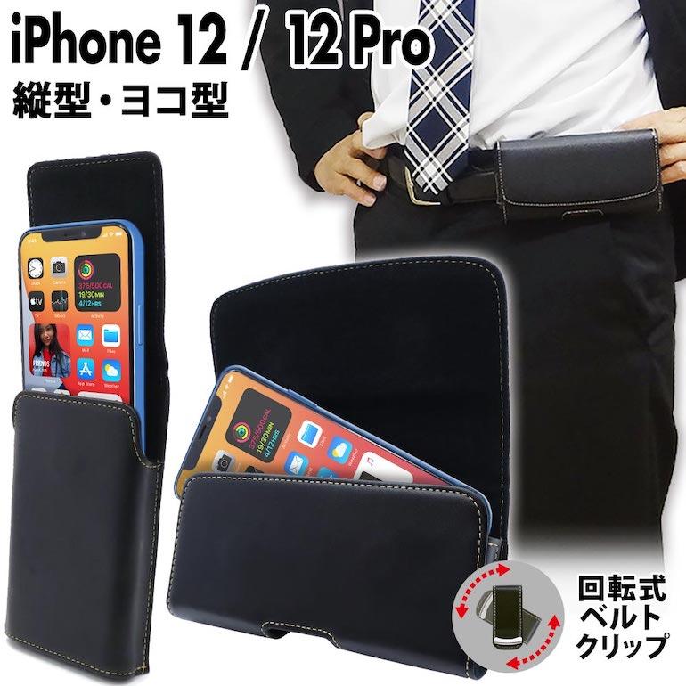 iPhone12iPhone12Pro6.1インチベルトケース選べる縦型・ヨコ型カバーケースホルダーベルトポーチSH-IP19PHSH-IP19PV