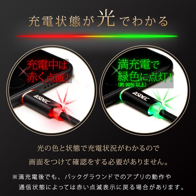 充電状態を光ってお知らせライトニングケーブル充電器SC-L01