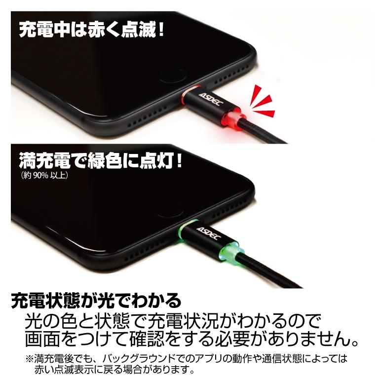 充電状態を光ってお知らせライトニングケーブル充電器ASDECアスデックSC-L01