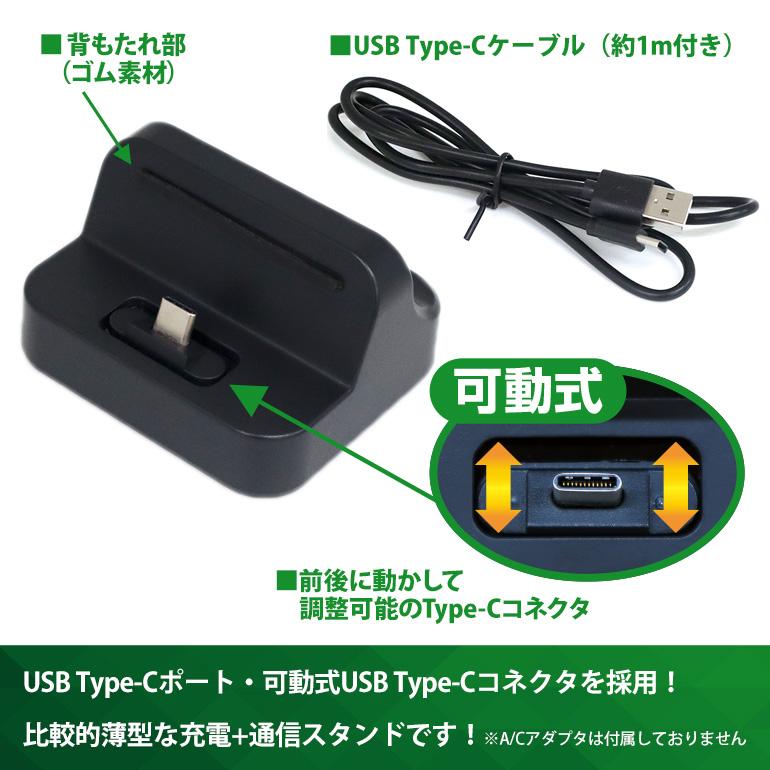 USBType-C版モバイルWiFiルーター用充電+通信スタンド充電器クレードル卓上ホルダフリーサイズASDECアスデックUC-40