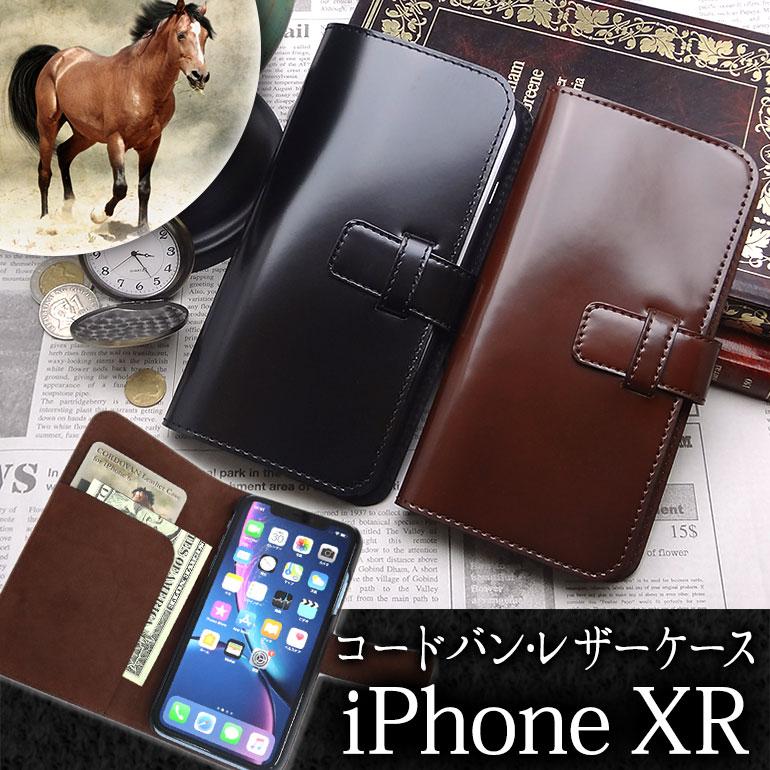 iPhone XR コードバン 馬本革 レザーケース 裏地ヌバック(牛本革)CORDOVAN 本革 カバーケース ホルダー iPhoneケース 手帳型 二つ折り for Biz (ビジネス) ASDEC アスデック 【あす楽】 SH-IP16CBK SH-IP16CBR