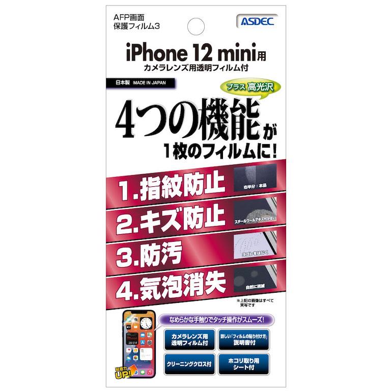iPhone12miniフィルム高光沢AFP液晶保護フィルム3ASH-IPN22