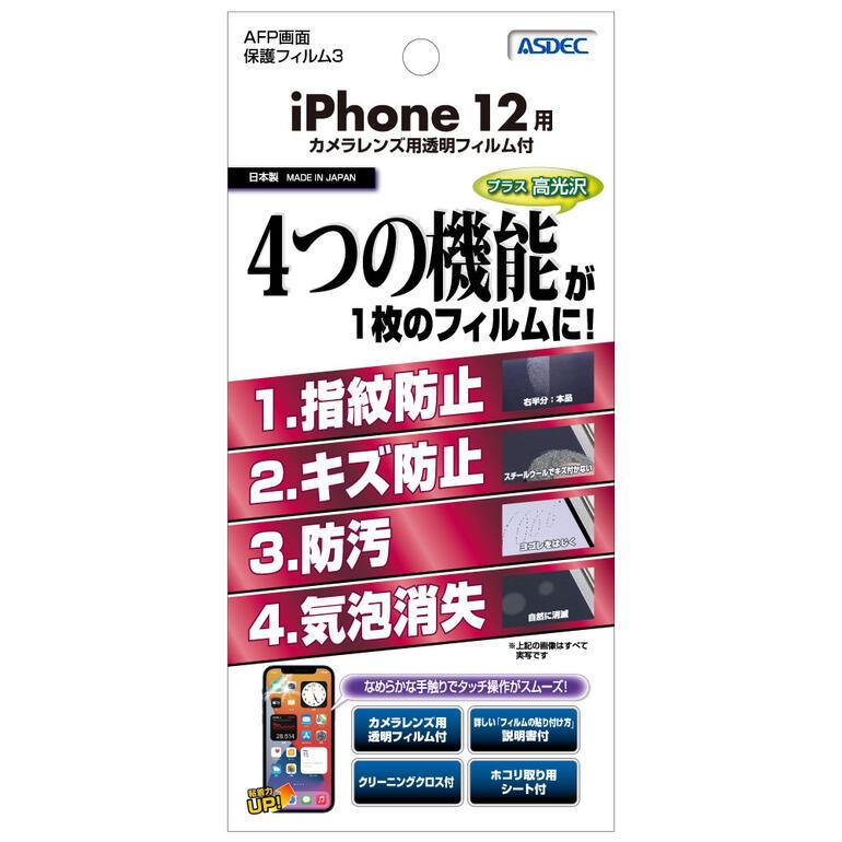 iPhone12フィルムAFP液晶保護フィルム3ASH-IPN23