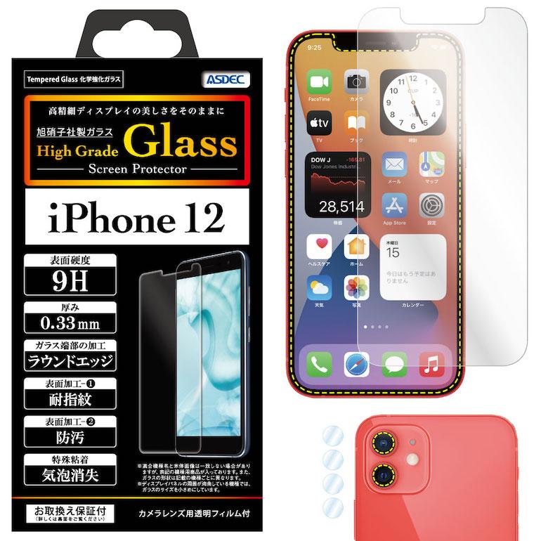 iPhone12ガラスフィルムAGC株式会社製化学強化ガラス使用HighGradeGlassHG-IPN23