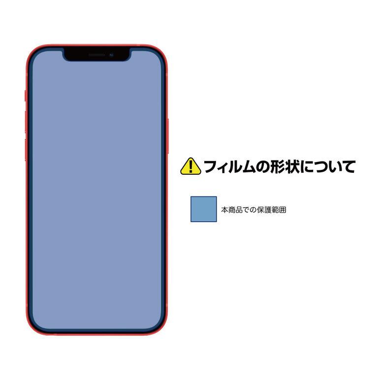 iPhone12フィルムノングレア液晶保護フィルム3ギラつき抑制NGB-IPN23