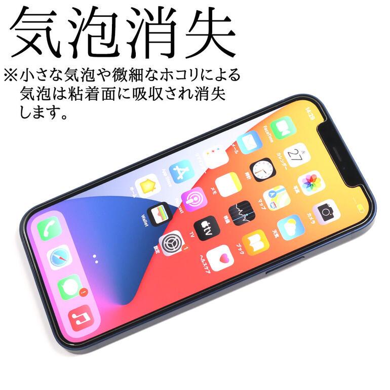 iPhone12ガラスフィルムAGC株式会社製化学強化ガラス使用HighGradeGlassガラスフィルム9H0.33mm耐指紋防汚気泡消失ASDECアスデックHG-IPN23