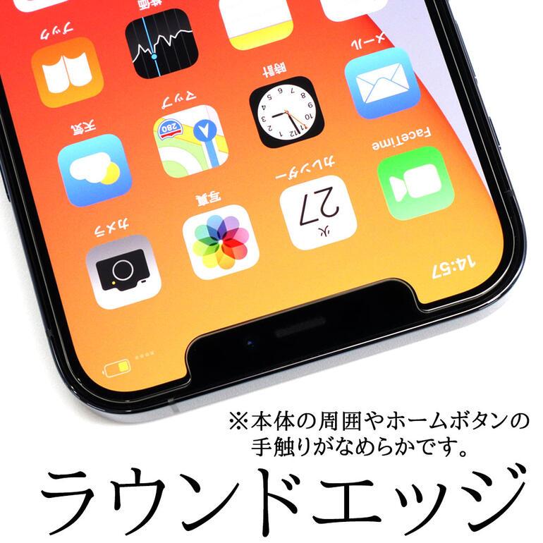 iPhone12ProMaxガラスフィルムAGC株式会社製化学強化ガラス使用HighGradeGlassHG-IPN25
