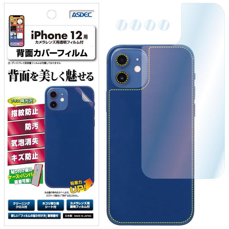 iPhone12背面カバーフィルム【光沢】背面保護フィルム指紋防止防汚気泡消失ASDECアスデックBF-IPN22