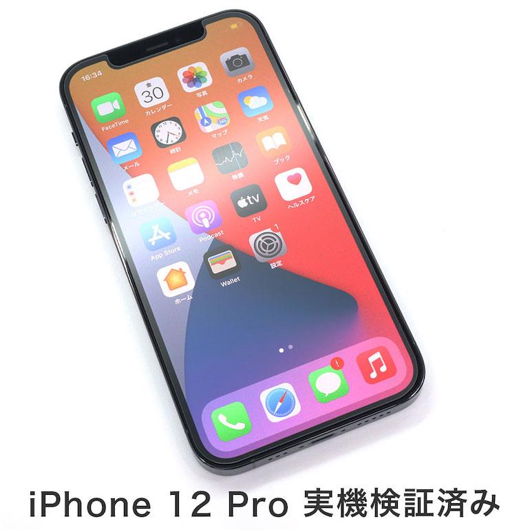 iPhone12Proフィルムノングレア液晶保護フィルム3ギラつき抑制NGB-IPN24
