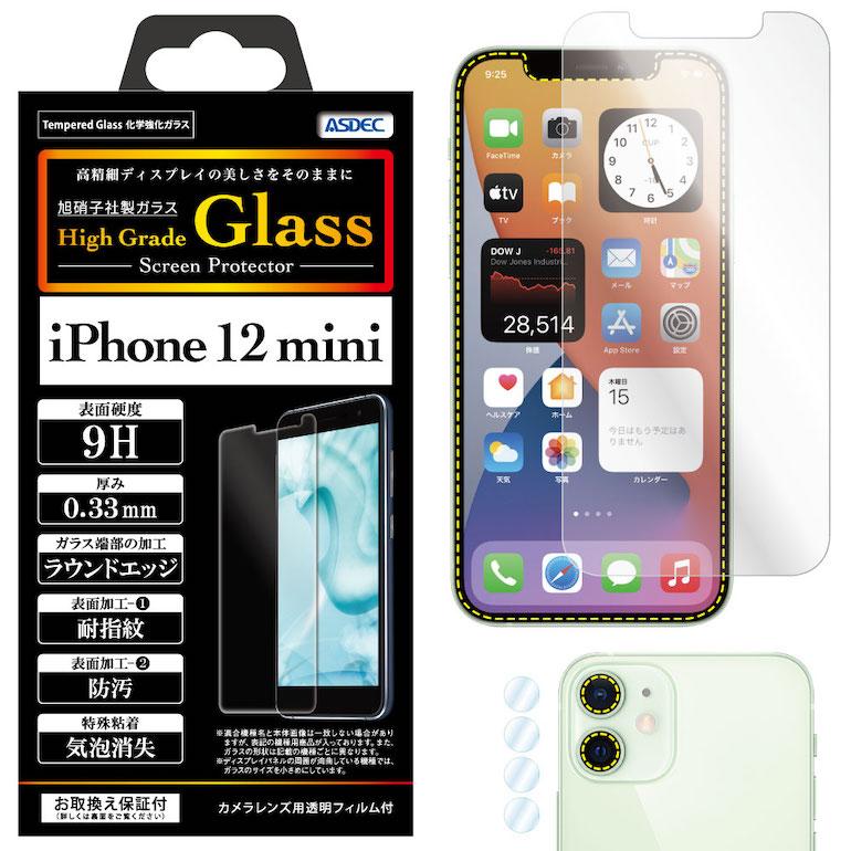 iPhone12miniガラスフィルムAGC株式会社製化学強化ガラス使用HighGradeGlassHG-IPN22